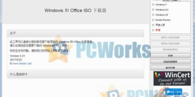 Microsoft Windows and Office ISO Download Tool – 微软ISO下载工具