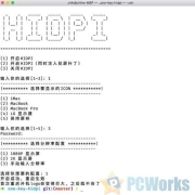 黑苹果一键开启macOS HiDPI :One Key HiDPI