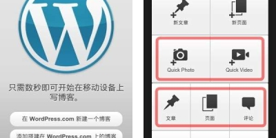 WordPress for Android 17.7 – 网站和博客构建工具