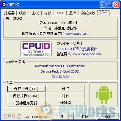 cpu/主板/内存检测神器 – CPU-Z 1.91 正式发布