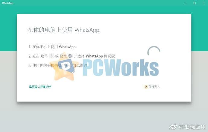 WhatsApp桌面版 0.3.9308.0 – 国外版即时通讯工具