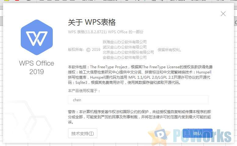WPS Office Professional 2019 企业版