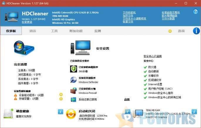 系统清理工具 – HDCleaner v1.294