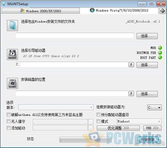 WinNTSetup v4.2.1 – 不一样的原版Windows安装工具