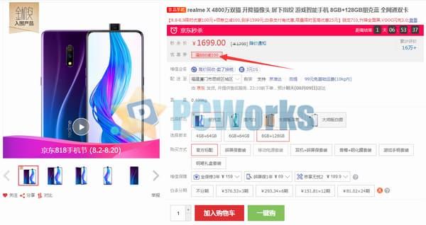 realme X降价:8+128G版到手价1599元