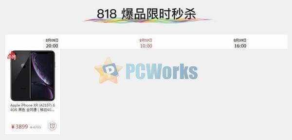 8月9日京东Apple产品创意节 iPhone XR 3899元限时限量秒杀