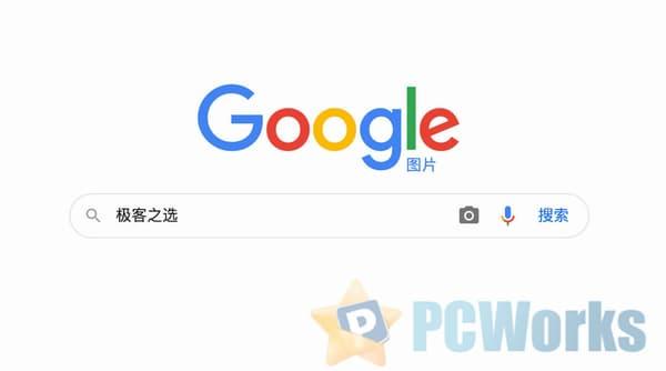 如何用好Google的搜图功能?这篇攻略你一定不能错过