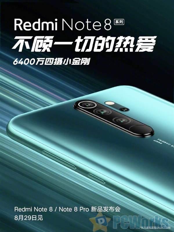 红米Note 8系列官宣:8月29日正式发布