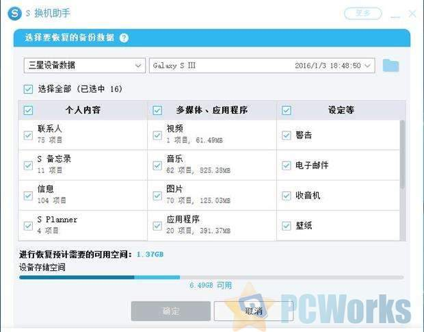 Samsung Smart Switch 4.2.19083.8 - 三星S 换机助手