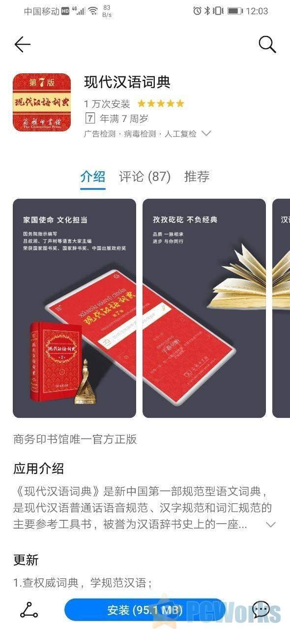 现代汉语词典App上线:定价98元