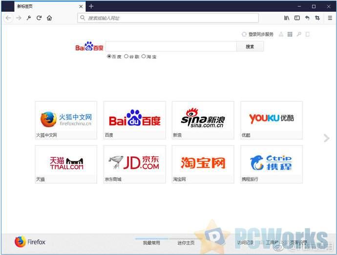 Mozilla Firefox 72.0.2正式版 – 谷歌曾经的伙伴火狐浏览器