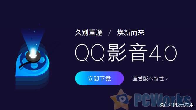 QQ影音v 4.4.3.1000 – 腾讯推出的免费全能型媒体播放器