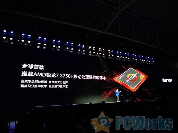 荣耀MagicBook Pro锐龙笔记本首发12nm AMD锐龙7