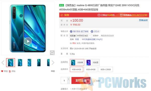 新品发售: realme Q 智能手机 4GB 64GB 998元起