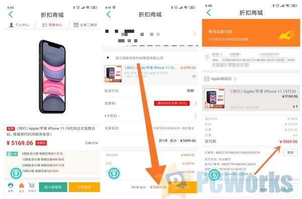 iPhone 11未发先优惠:农行到手价5069.06元