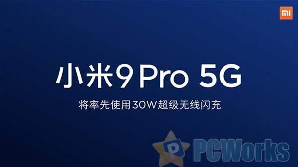 小米9 Pro 5G前瞻:首发30W无线闪充 还有骁龙855 Plus