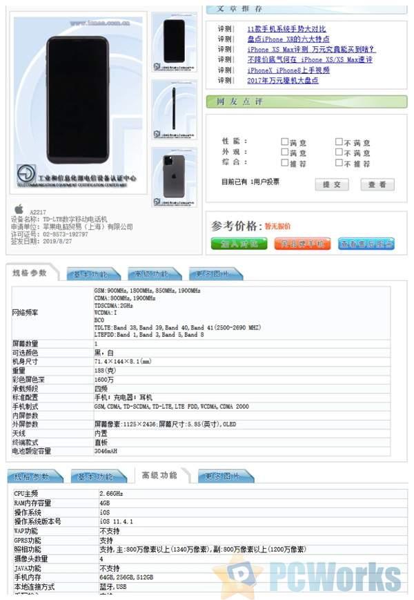 国行iPhone 11 Pro Max工信部入网:配置信息来了