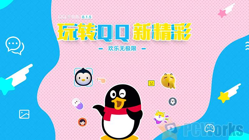 QQ for Android v8.1.5 正式版发布