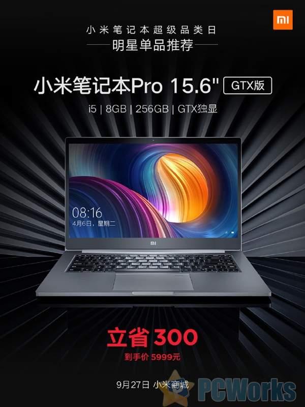 游戏利器:小米笔记本Pro GTX版直降300元