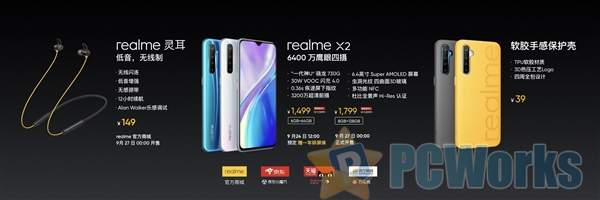 realme X2发布:骁龙730G+NFC 1499元起
