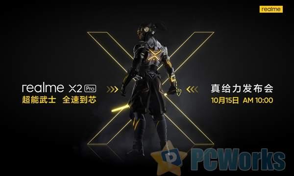 realme X2 Pro宣布:90Hz屏+骁龙855 Plus 10月15日发