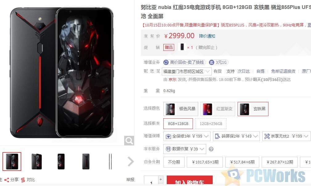 5000大电池 红魔3S玄铁黑色今日首销上市:2999元