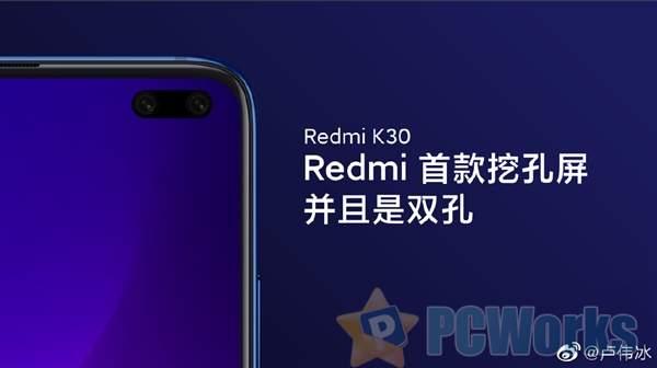 Redmi K30预热:挖孔屏 90Hz刷新率