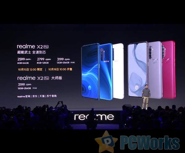 realme X2 Pro大师版发布:深泽直人操刀 3199元