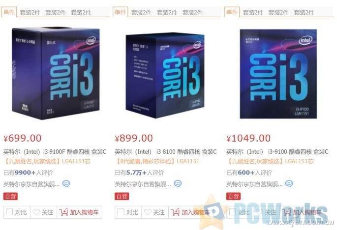 3000元爽玩 i3-9100F入门级游戏装机