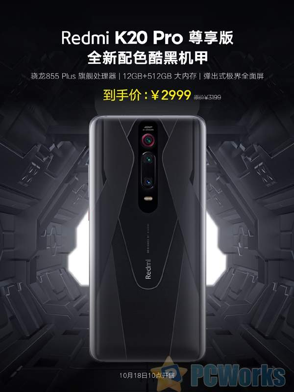 Redmi K20 Pro尊享版酷黑机甲来了:12+512G售2999元