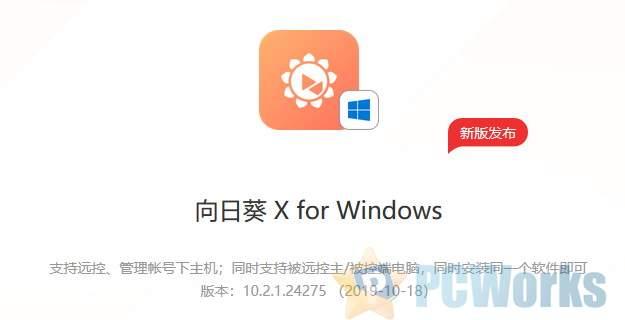向日葵Windows X.2.1新版发布 软件安全再强化