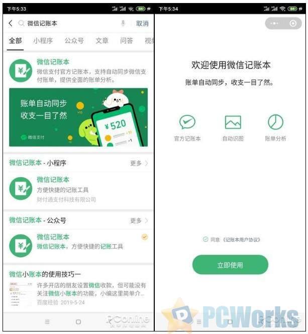 科普:微信支付宝自动记帐攻略