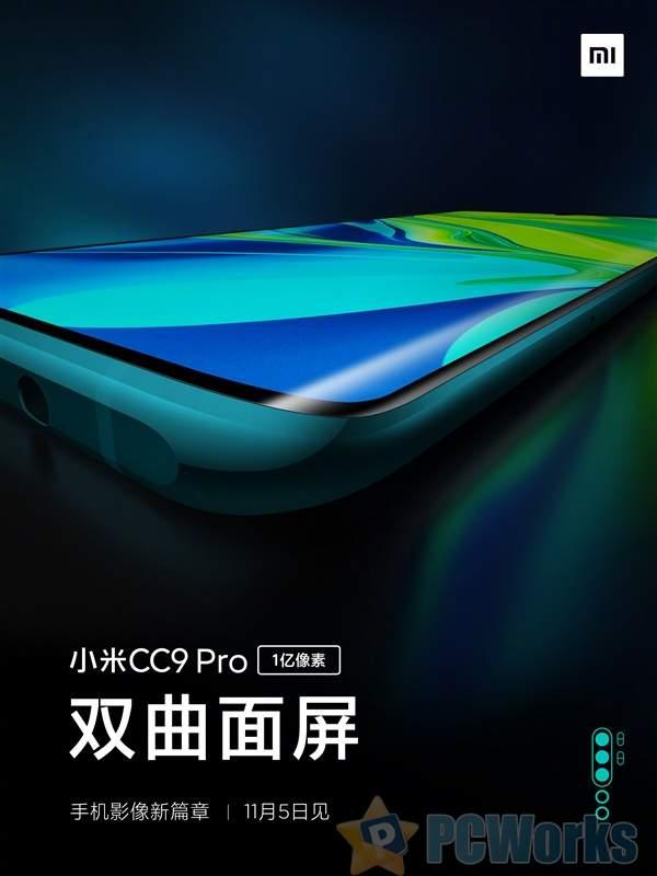 小米一亿像素新机CC9 Pro外形公布:双曲面水滴屏