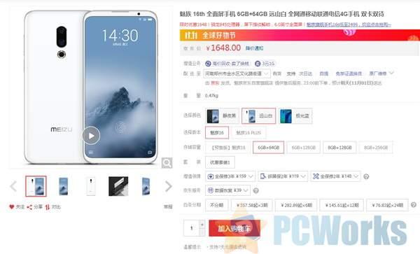 魅族16th双十一特惠:骁龙845+屏幕指纹 到手价不足1600元