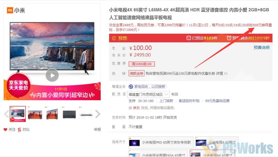 双十一特惠 小米 4X L65M5-4X 65英寸 液晶电视 低至1999元包邮