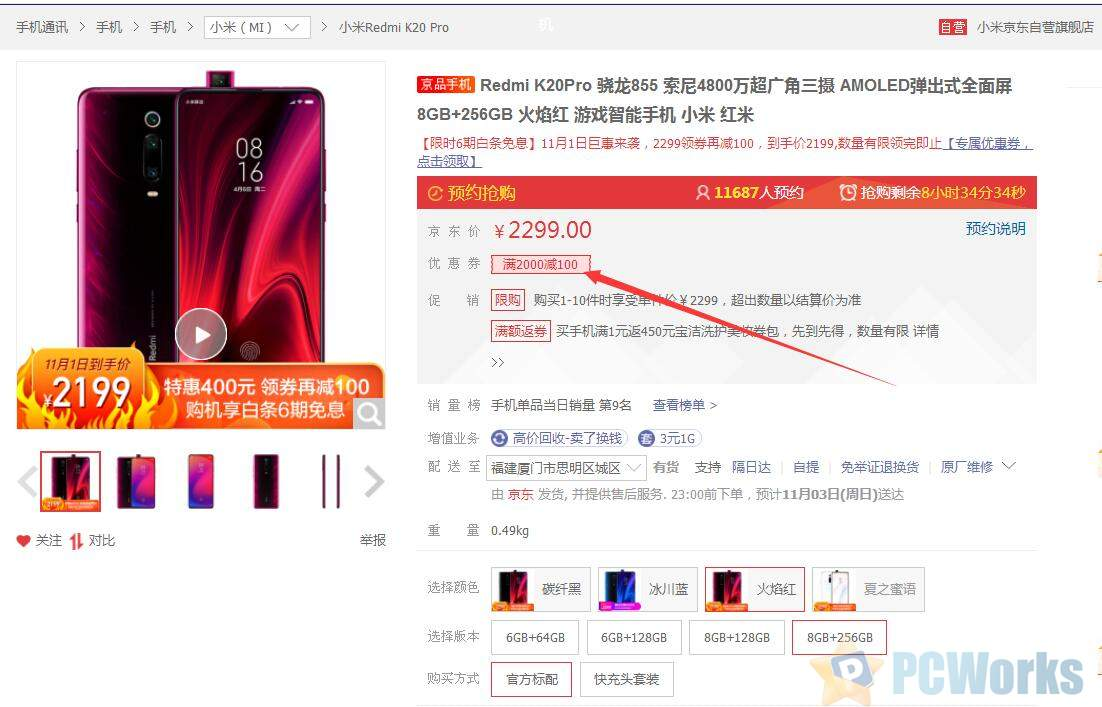 Redmi K20 Pro 8+256G到手价2199元:骁龙855+4000mAh
