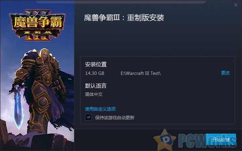 《魔兽3:重制版》遭吐槽 暴雪开启退款并将发布补丁挽救