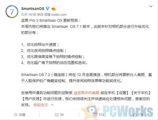 最新消息:Smartisan OS 7.1本周推送 优化相机