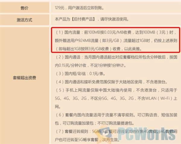 中国电信5G套餐曝光:超出套餐额外赠送流量