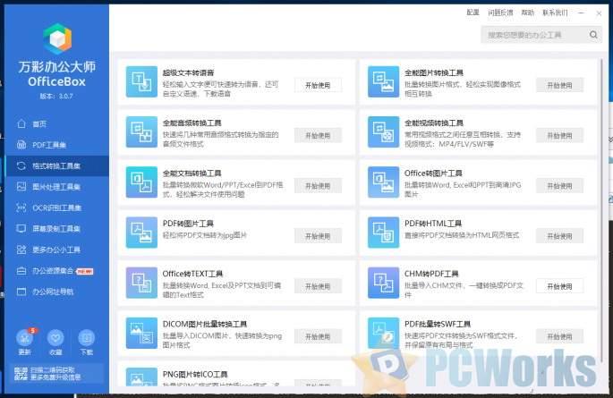 万彩办公大师 v3.0.6 – PDF工具/万能格式转换/识别工具/图片处理