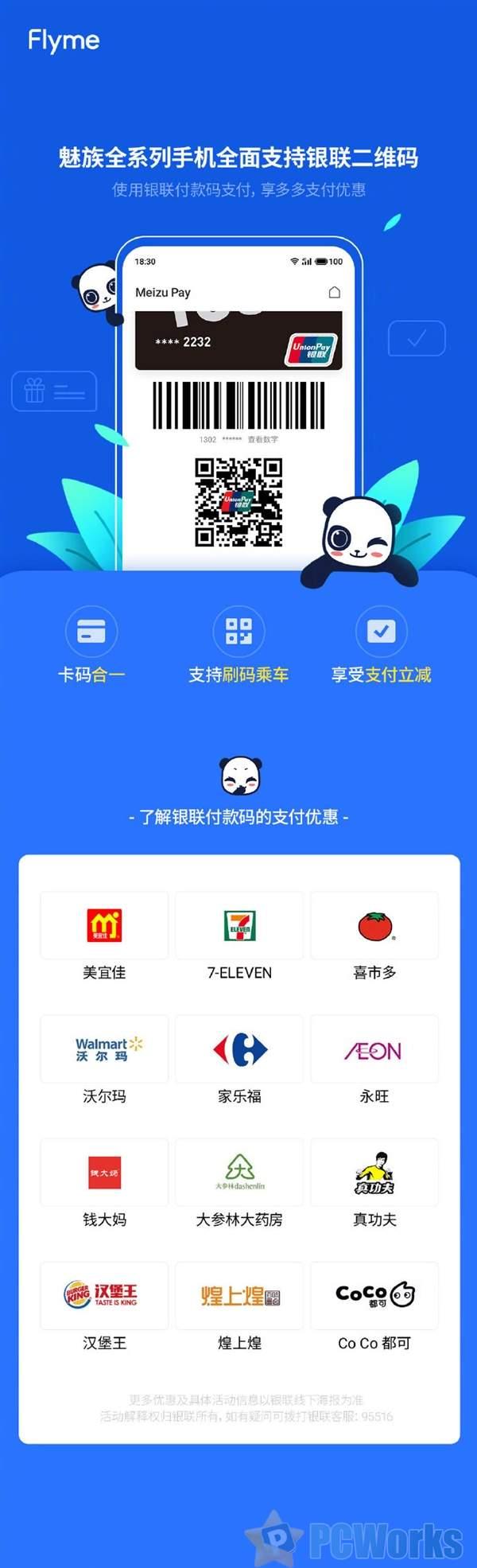 Meizu Pay升级:魅族全系手机新增银联二维码付款