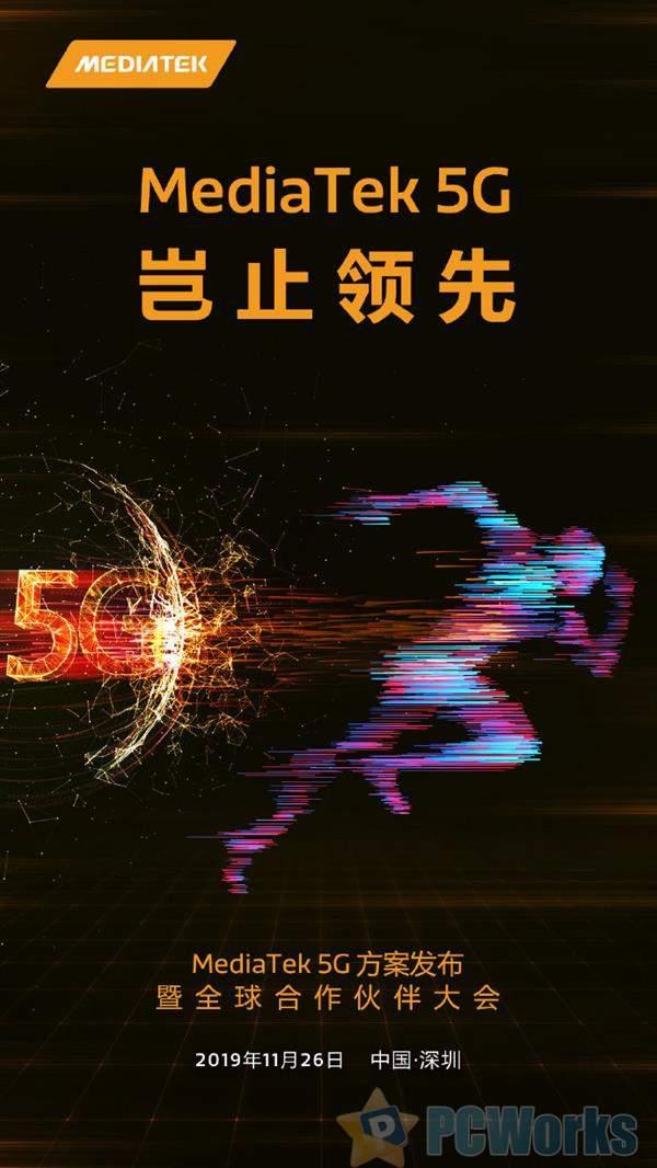 联发科将于11月26日在深圳举行MediaTek 5G方案发布会