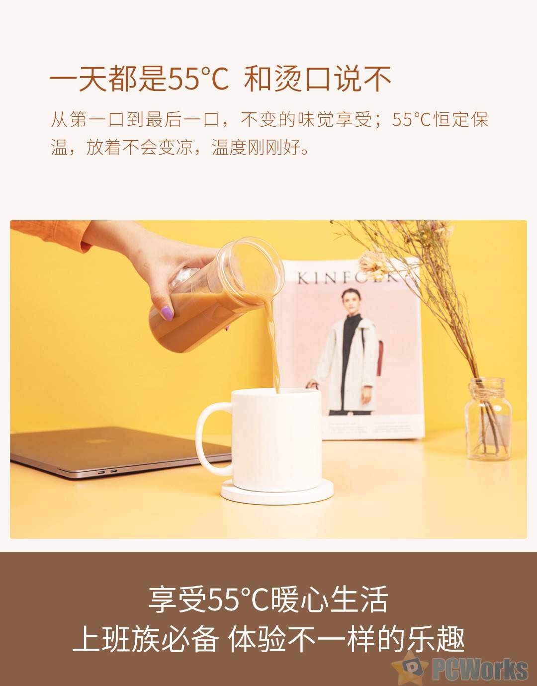 小米有品开卖55℃暖暖杯:无线充电/55℃恒温