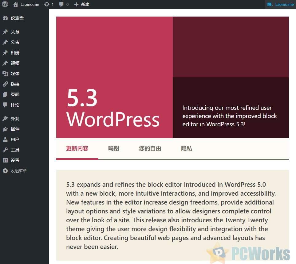 WordPress 5.3发布 带来150多项新功能和改进
