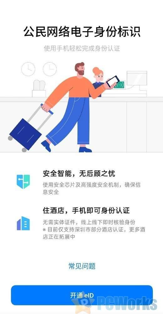 realme手机NFC功能大更新 支持eID电子身份证了