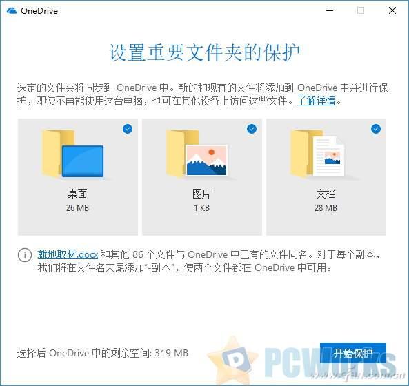 技术进阶之:就地取材用好微软的OneDrive