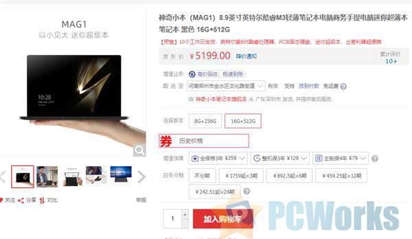 神奇小本(MAG1):8.9寸2K屏+酷睿CPU 售价超过5000