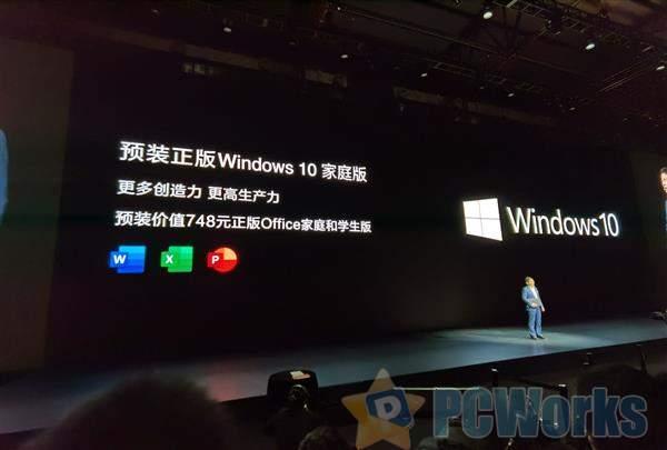 华为发布Matebook D 14笔记本:全面屏微边框 正版Windows归来