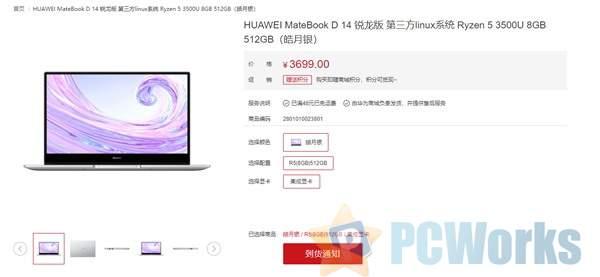 华为MateBook D 14锐龙版第三方Linux系统上架:3699元