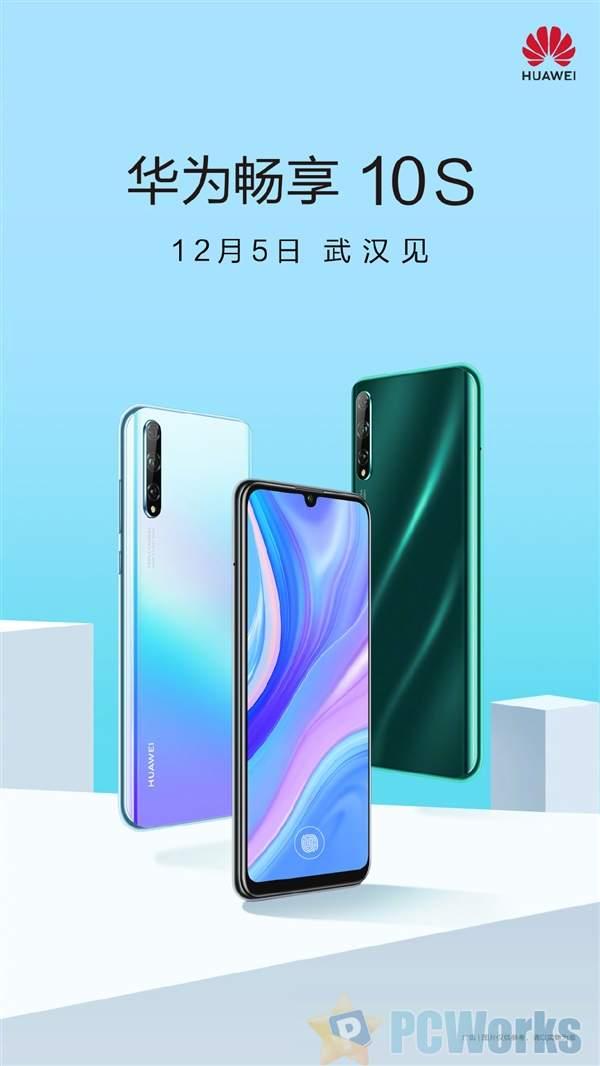 华为畅享10S官宣预售:麒麟710F、水滴三摄